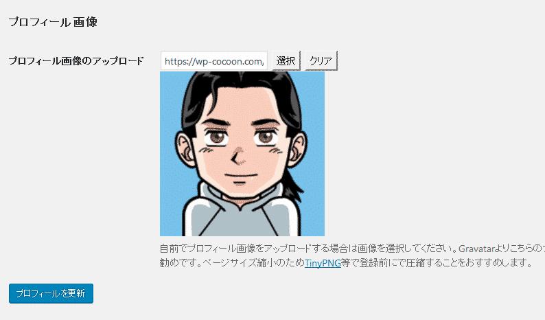 「プロフィール画像のアップロード」項目からプロフィール画像の設定
