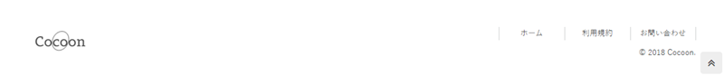 公開ページのフッターナビ表示