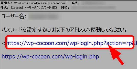 パスワードを設定するには以下のアドレスへ移動してください。