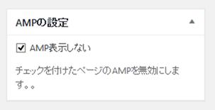 投稿管理画面のAMP設定ボックス