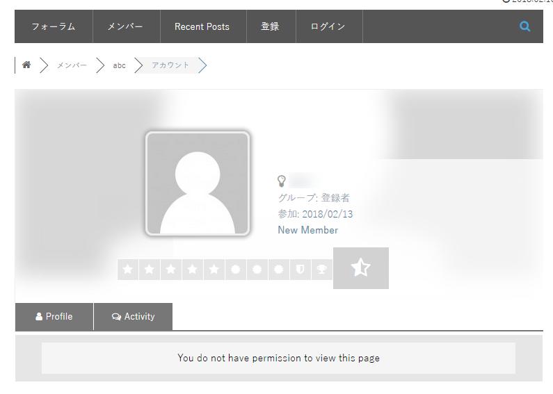 wpForoの仮登録画面