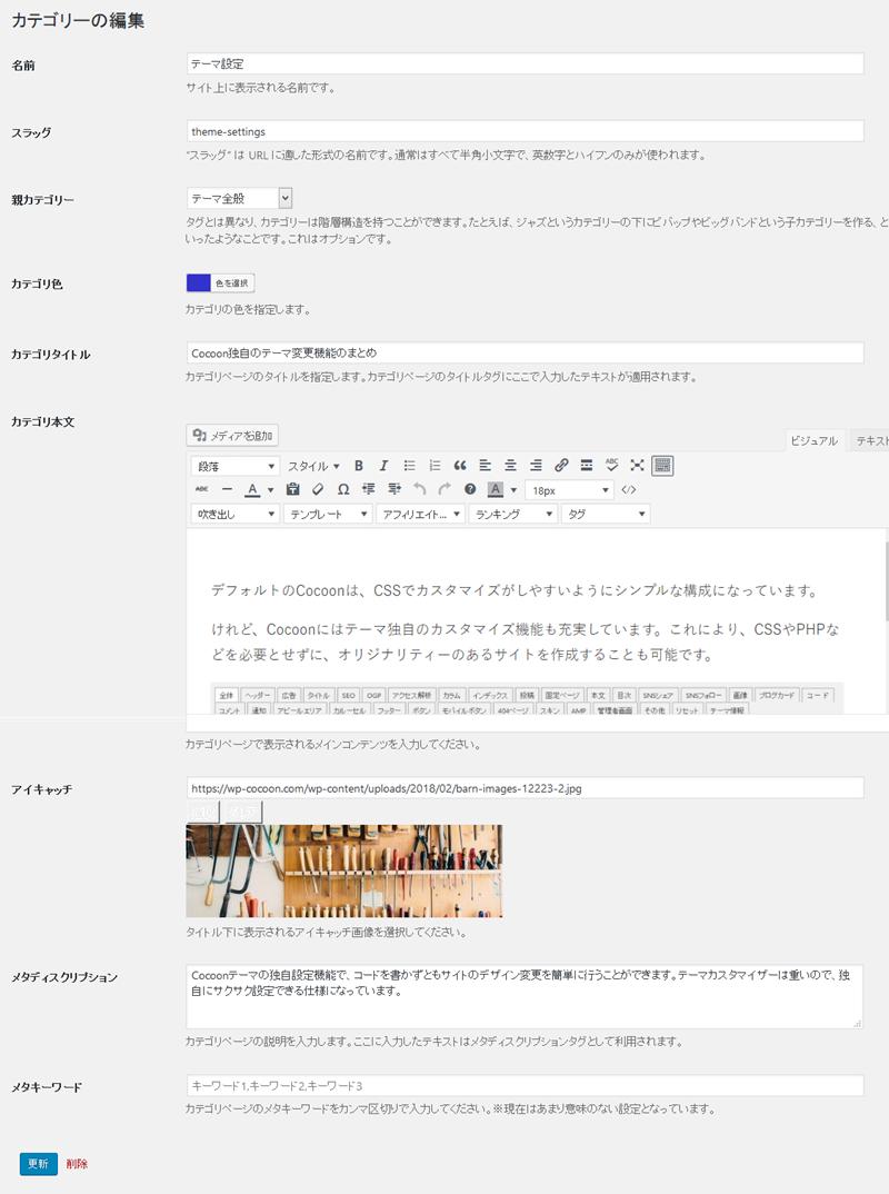 個別カテゴリページ編集画面