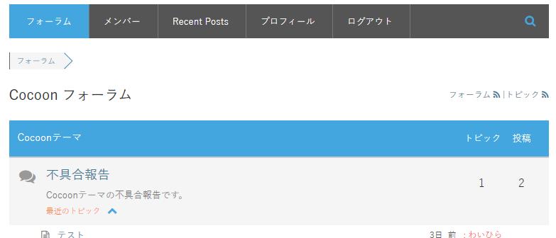 WordPress等でログイン後フォーラム画面に移動される