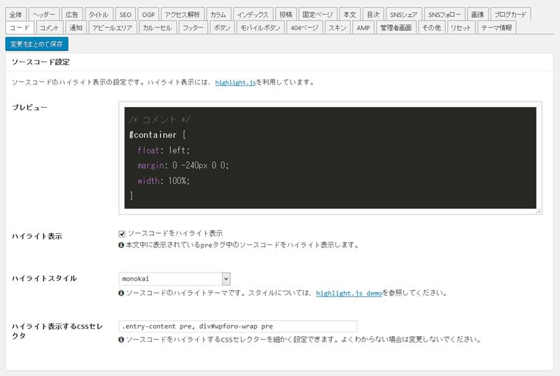 ソースコードの設定はコードタブで行う