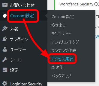 Cocoonでアクセス集計機能を開く