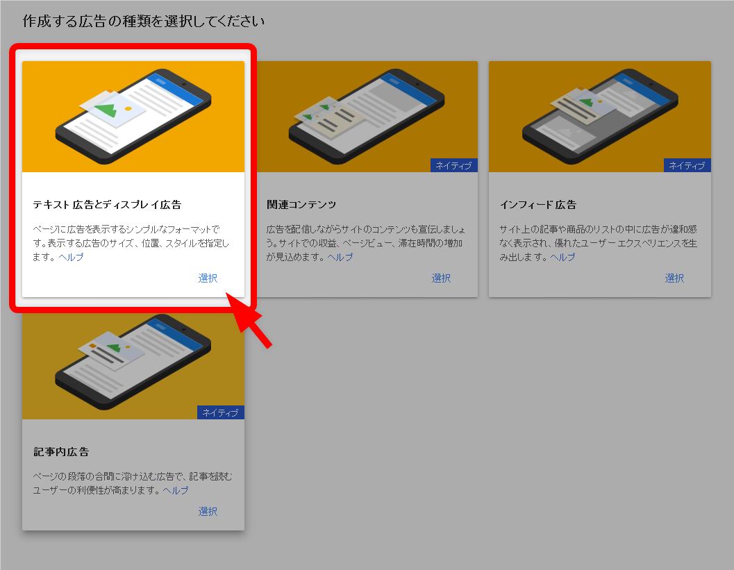AdSense設定画面で「テキスト広告とディスプレイ広告」