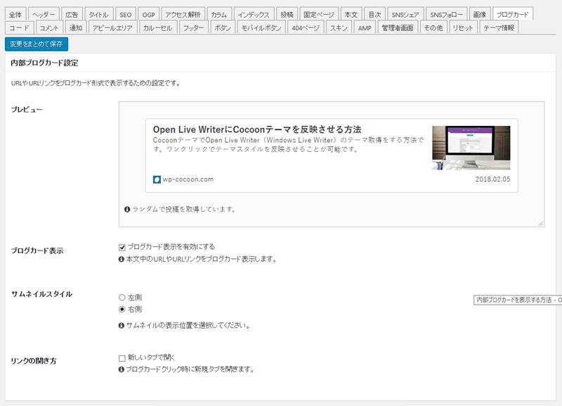 外部リンクブログカードの設定画面