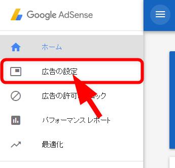 AdSenseの広告の設定メニューを選択