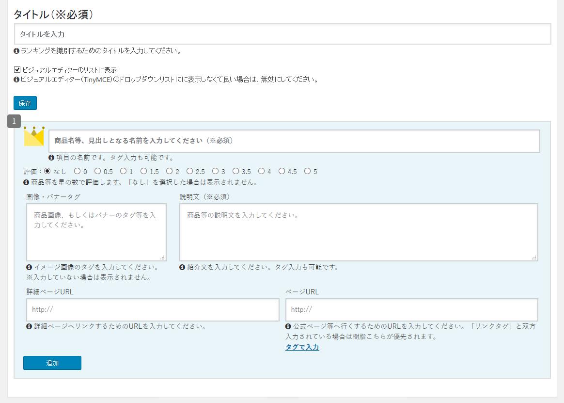 ランキング情報の入力画面