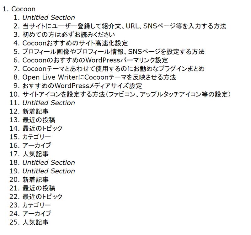 Cocoonリストページのアウトライン