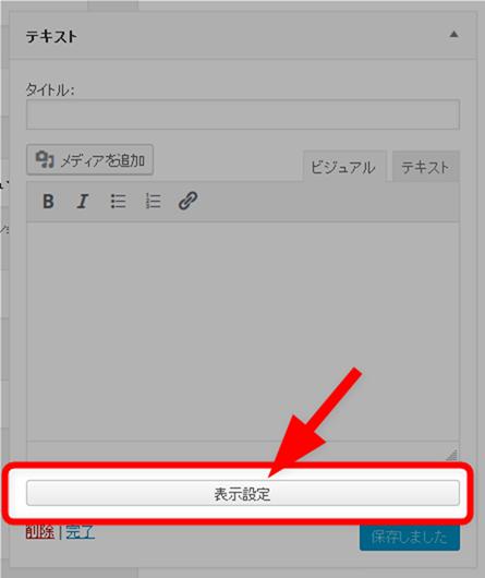 ウィジェット下部の「表示設定」ボタン