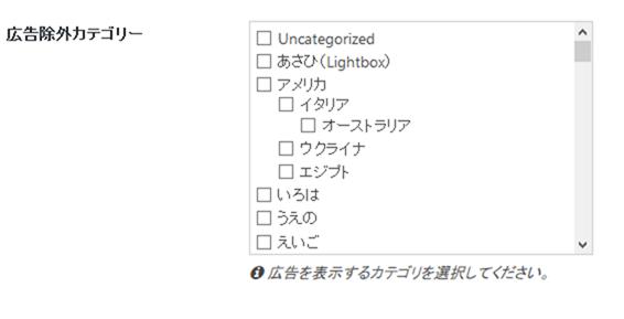 配列を選択する設定項目