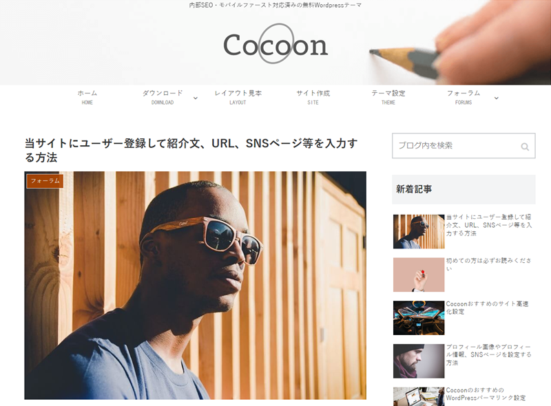 Cocoon標準投稿ページ