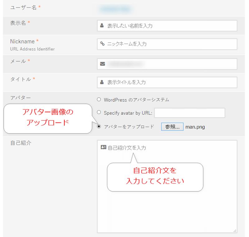 Cocoonサイトでユーザー情報を入力