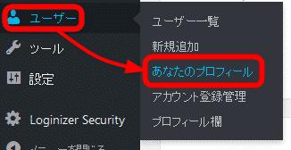 ユーザーからあなたのプロフィールを選択する