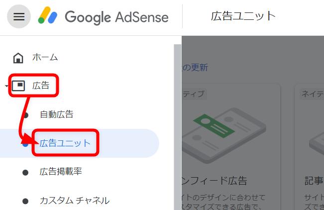 広告→広告ユニットを選択