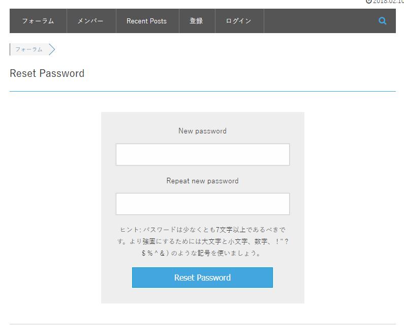 wpForoのパスワード入力画面を