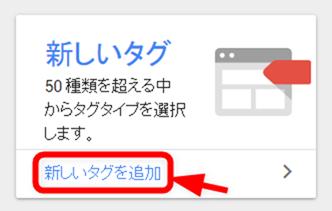 Googleタグマネージャで新しいタグを追加