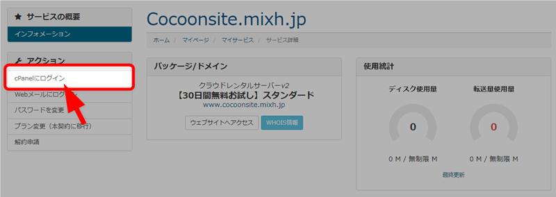 マイページからcPanelにログインメニューを押す