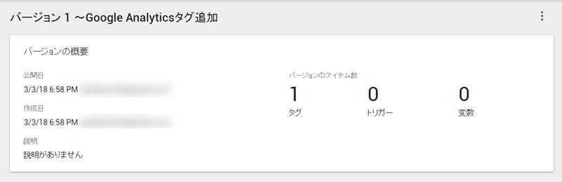 バージョン 1 ~Google Analyticsタグ追加