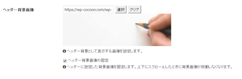 Cocoonヘッダーの背景画像設定