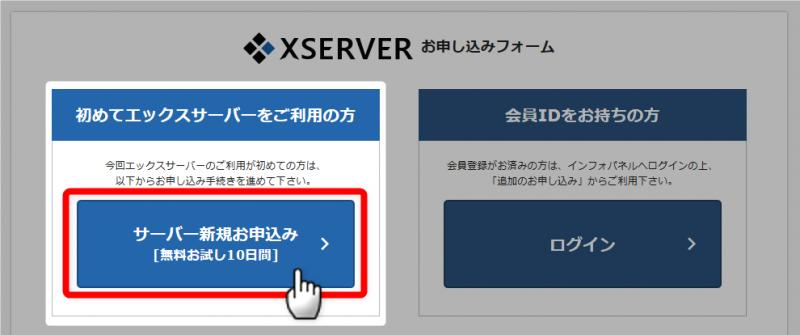 XSERVER申し込みフォーム