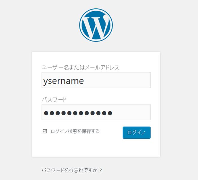 ログイン画面でユーザー名とパスワードを入力
