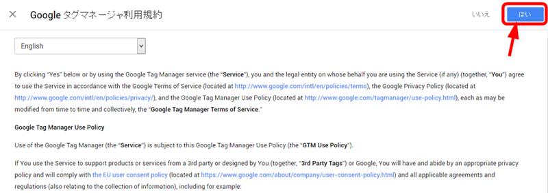 Googleタグマネージャの利用規約を読んだらはいを押す