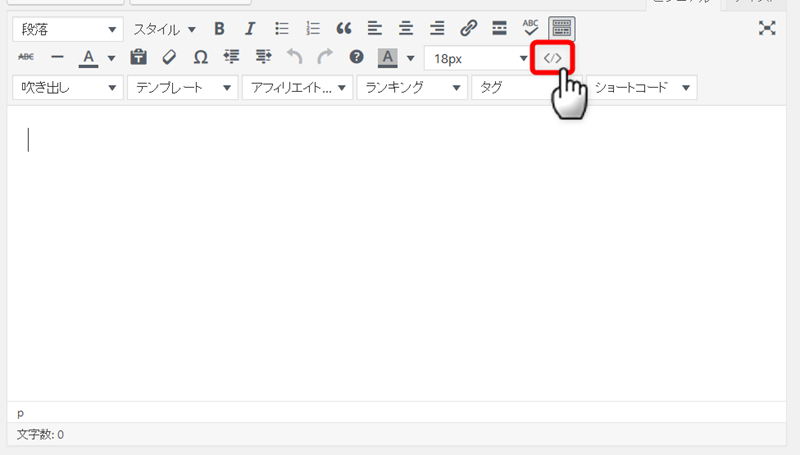 ビジュアルエディターのHTML挿入ボタンを押す