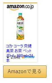 AMP用のAmazon iframeパーツ