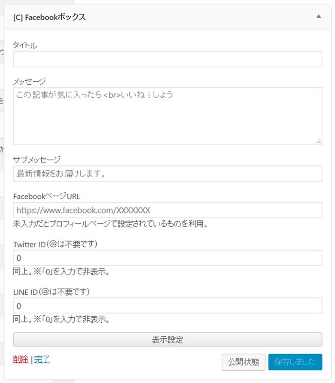 Facebookボックスウィジェット設定画面
