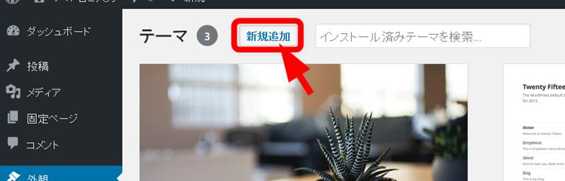 Wordpressテーマの新規追加ボタンを押す