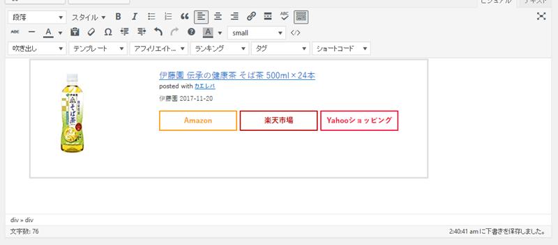 ビジュアルエディターにHTMLタグが貼り付けられた状態
