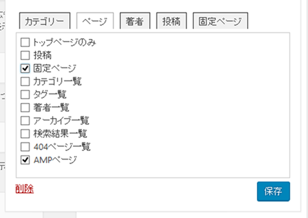 MAMPページの固定ページで表示