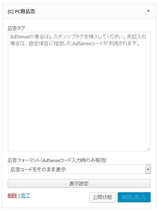 PC用広告ウィジェットの設定画面