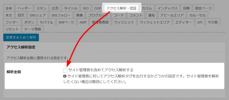 サイト管理者に対してアクセス解析タグを出力するかどうかの設定です。サイト管理者を解析したくない場合は無効にしてください。