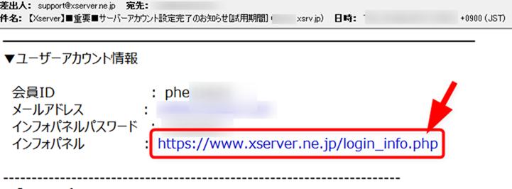 エックスサーバーのインフォパネルリンクをクリック