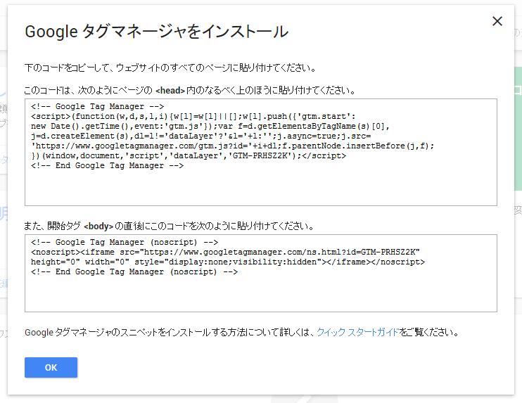 Googleタグマネージャのコードが表示