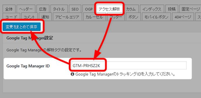 GoogleタグマネージャIDを貼り付けて保存