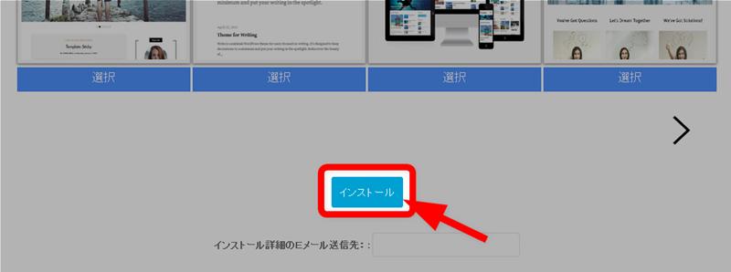 cPanel管理画面のインストールボタンを押す