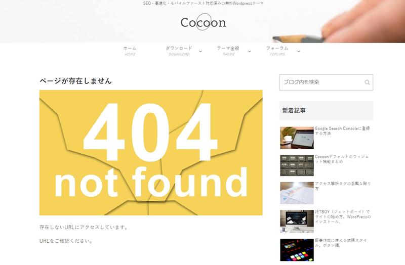 404ページのカスタマイズ後