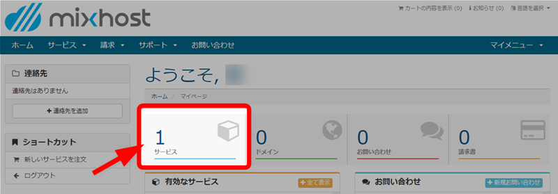 MixHostマイページでサービスを選択