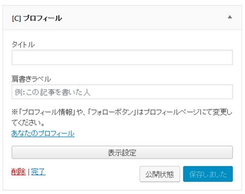 プロフィールウィジェットの設定画面