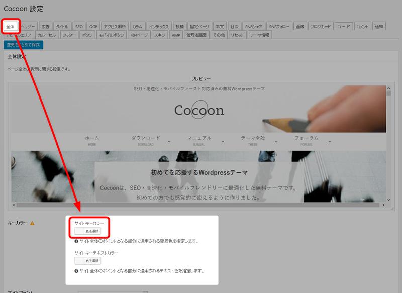 Cocoonテーマのキーカラー設定
