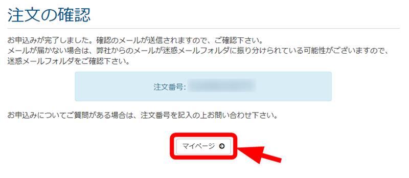 注文の確認画面でマイページボタンを押す