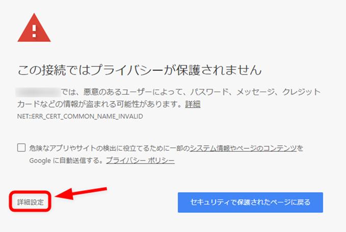 ChromeブラウザでSSLエラー画面
