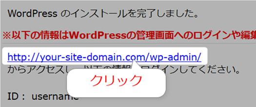 WordPressログインURLをクリック