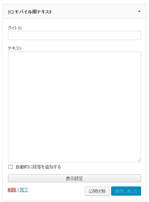 モバイル用テキストウィジェット設定画面