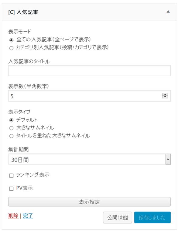 人気記事ウィジェットの設定画面