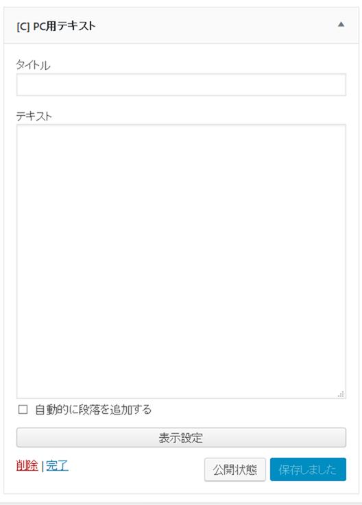 PC用テキストウィジェットの設定画面